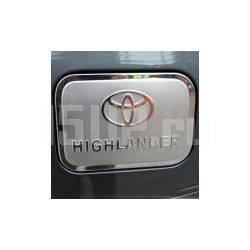 Хромированная накладка на лючок бензобака Toyota Highlander
